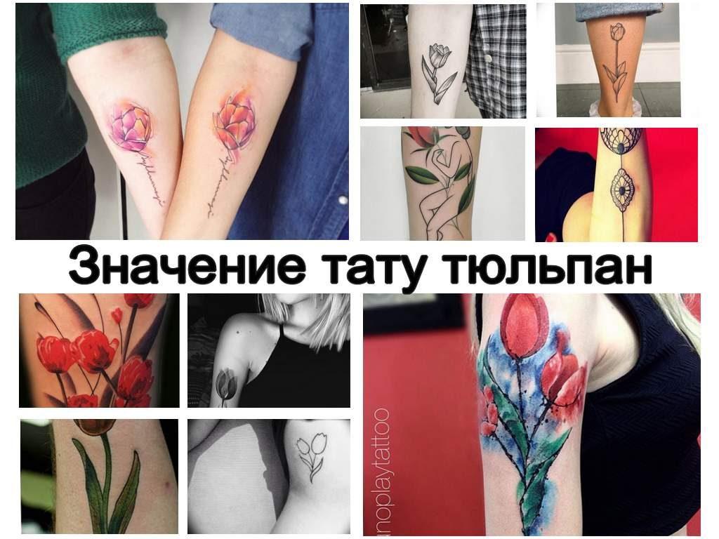 Значение тату тюльпан - коллекция фото примеров и информация про смысл рисунка