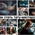 Как стать тату-мастером - информация и фото примеры