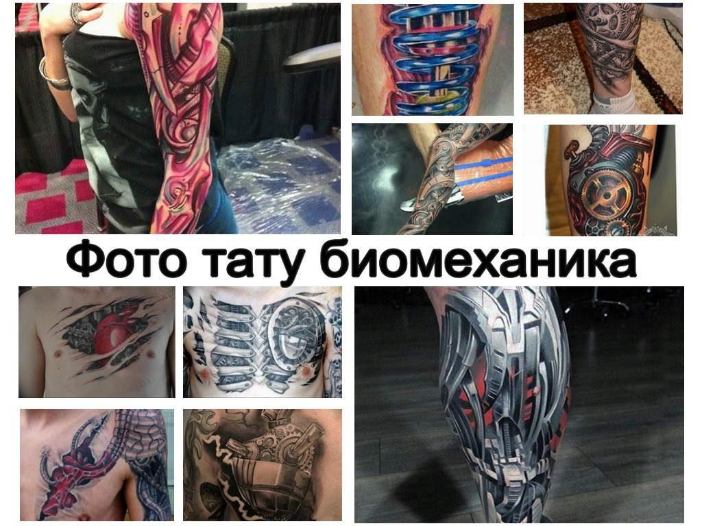 Фото тату биомеханика - коллекция рисунков готовых татуировок и интересные факты