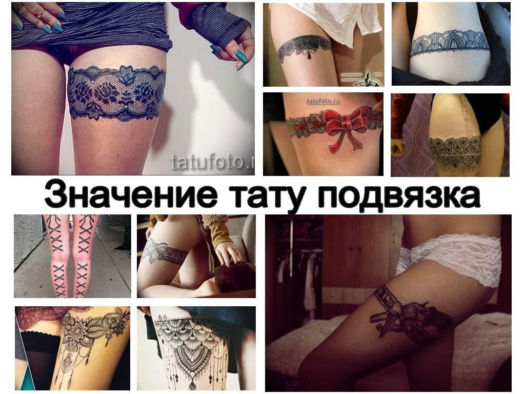 Значение тату подвязка - особенности рисунка и фото коллекция готовых рисунков татуировки с подвязкой для чулков