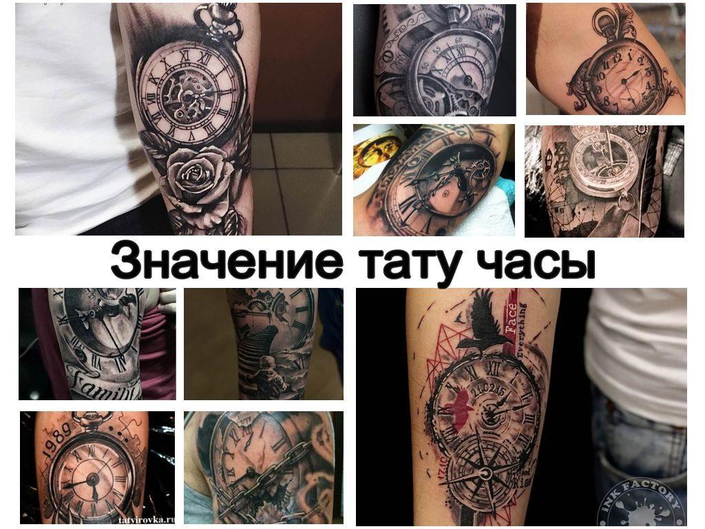 Значение тату часы - информация про рисунок и фото примеры готовых работ