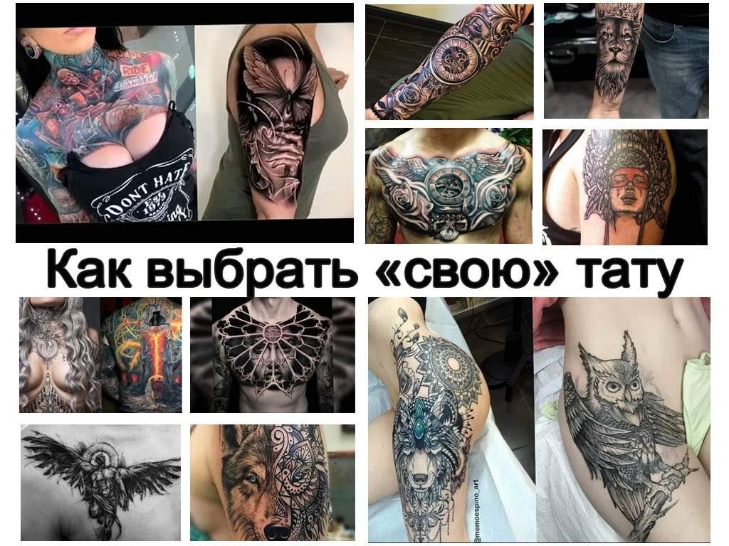 Как выбрать свою татуировку - советы и фото примеры