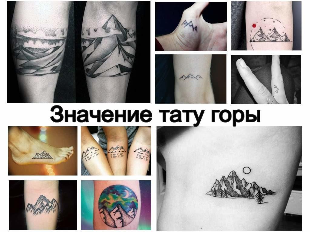 Значение тату горы - информация про особенности рисунка и фото примеры готовых татуировок