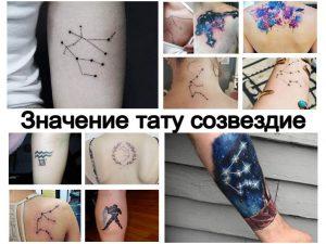 Значение тату созвездие - информация про особенности рисунков и фото примеры готовых тату