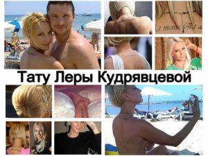 Тату Леры Кудрявцевой - информация про особенности рисунков и фото примеры