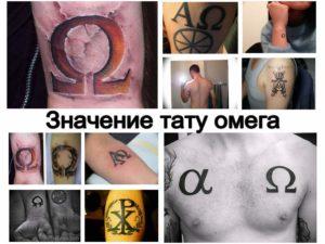 Значение тату омега - варианты рисунка и фото примеры готовых тату