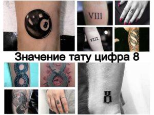 Значение тату цифра 8 - информация про особенности рисунка татуировки и фото примеры готовых тату