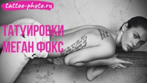 Татуировки Меган Фокс - картинка - заставка - превью