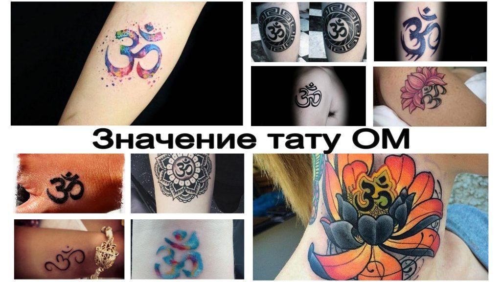 Значение тату ОМ - информация про варианты и особенности рисунка татуировки и фото примеры готовых тату