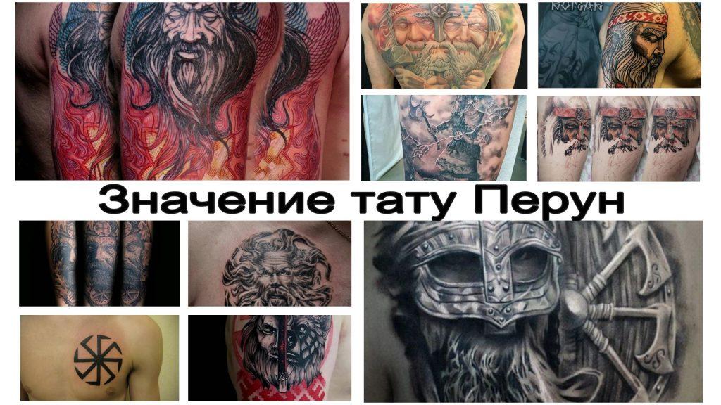 Значение тату Перун - варианты рисунка и фото примеры готовых татуировок