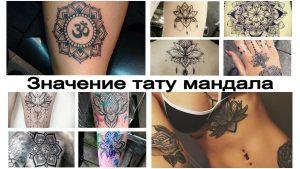Значение тату мандала - коллекция рисунков и информация про особенности и варианты