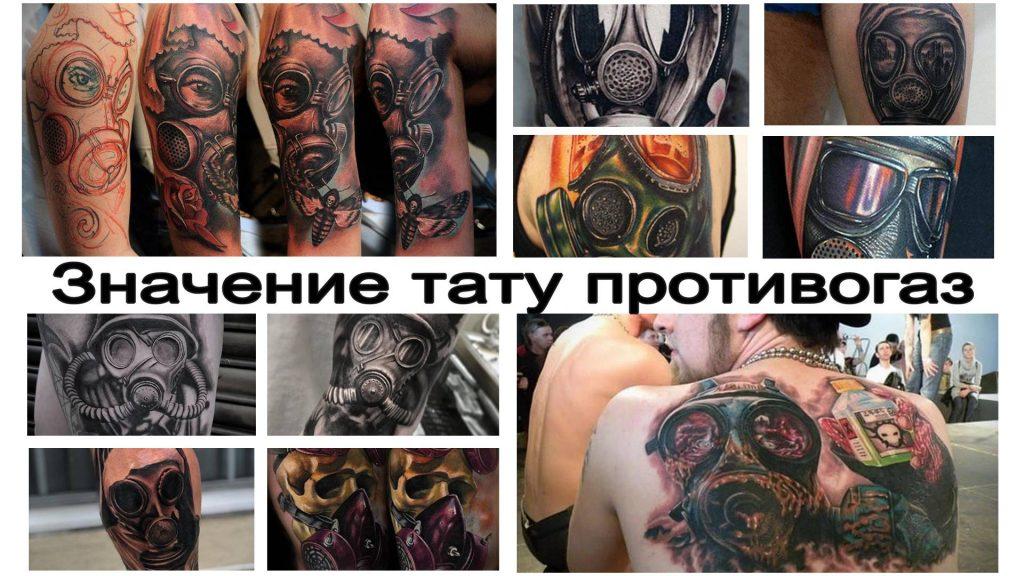 Значение тату противогаз - информация про особенности рисунков татуировки и коллекция фото примеров