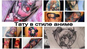 Тату в стиле аниме - особенности рисунка татуировки и коллекция фото примеров готовых тату