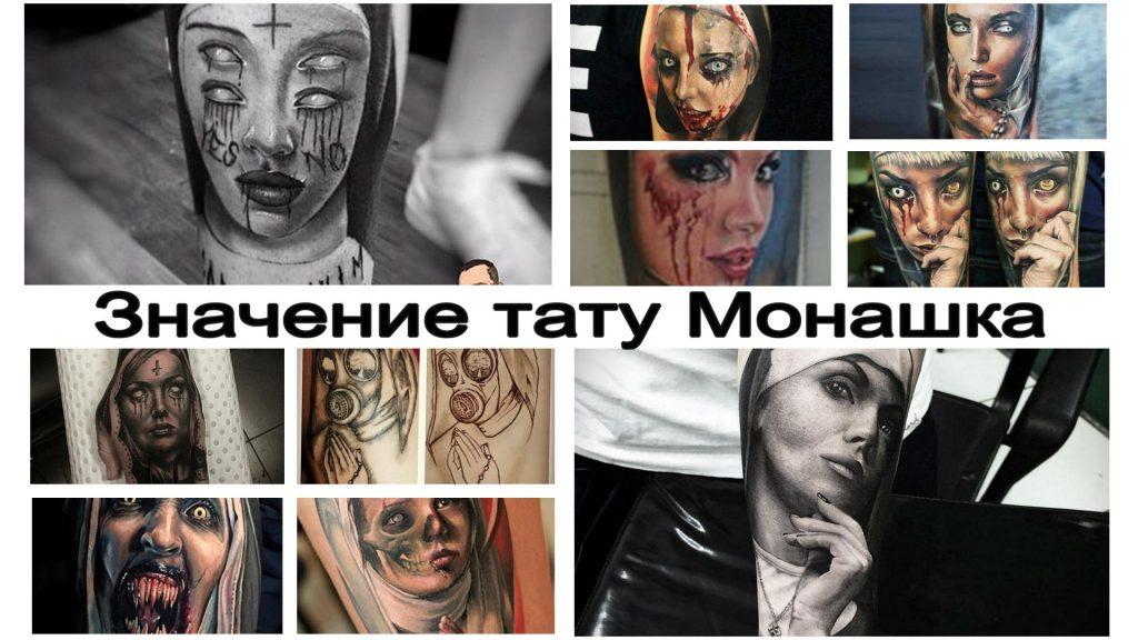 Значение тату Монашка - факты про особенности рисунка татуировки и фото примеры готовых вариантов