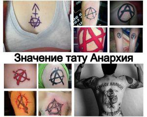 Значение татуировки Анархия - информация про особенности рисунка и фото примеры готовых татуировок