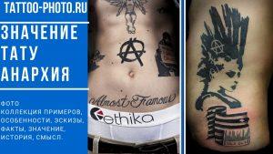 Значение татуировки Анархия - обложка - заставка - картинка - превью