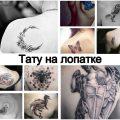 Тату на лопатке - информация про особенности и фото примеры готовых татуировок