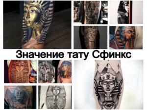 Значение тату Сфинкс - информация и факты про особенности рисунка и фото готовых тату