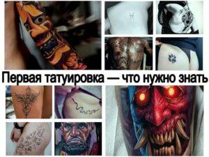 Первая татуировка — что нужно знать перед посещением тату-мастера - информация - факты и фото тату