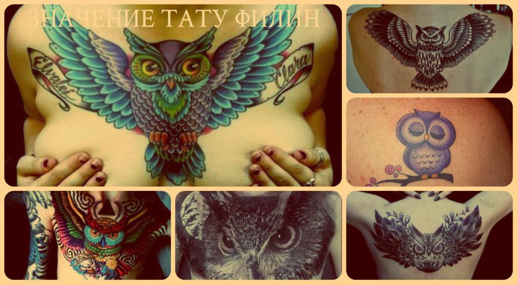 Значение тату филин - примеры готовых татуировок на фото