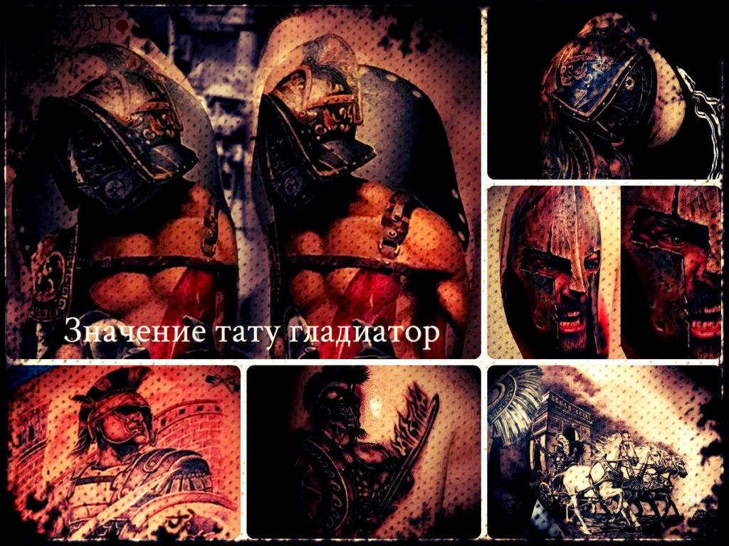 Значение тату гладиатор - фото примерф татуировок и интересная информация