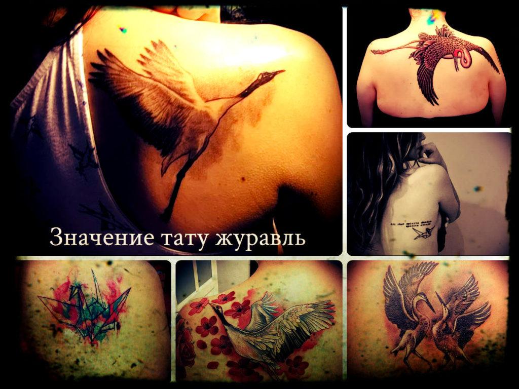 Значение тату журавль - все про смысл и примеры готовых татуировок на фото