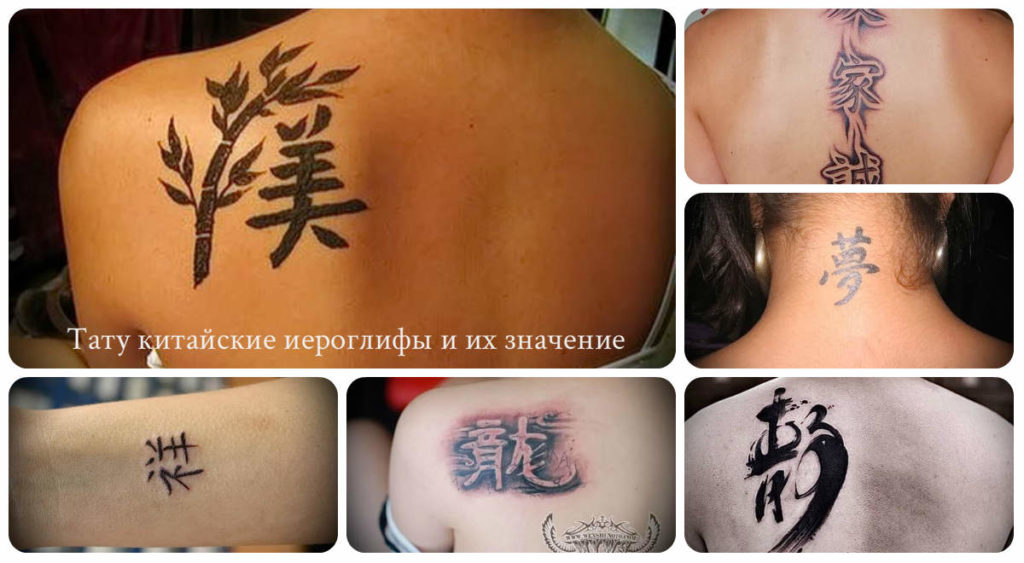 Тату китайские иероглифы и их значение - информация и примеры фото готовых тату