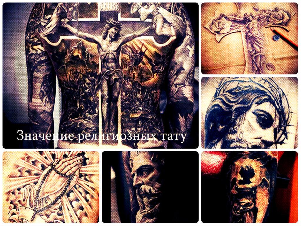 Значение религиозных тату - оригинальные примеры фото готовых тату